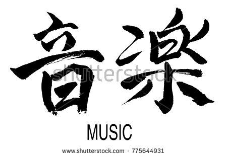 Real Hand Brush Written Kanji Chinesejapanese Character Of Music