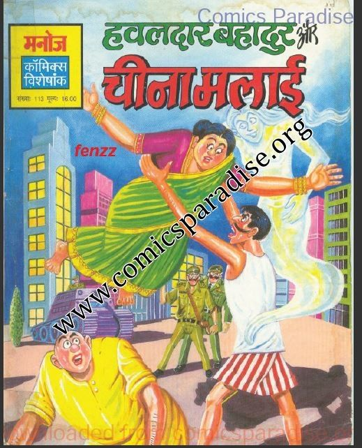Hawaldar Bahadur Comics Ebook