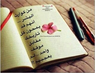 Pin by osama on osama pinterest explore arabic quotes timeline and more altavistaventures Gallery