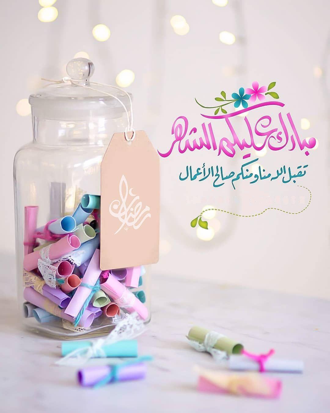Pin By Shima Ali On براويز Ramadan Decorations Ramadan Quotes Ramadan Kareem