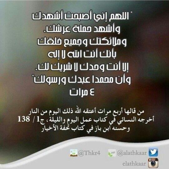 اللهم انت ربي لا اله الا انت خلقتني وانا عبدك وان على عهدك ووعدك ما استطعت اعوذ بك من شر ما صنعت ابوء لك بنعمتك علي وابوء لك ب Allah Islam