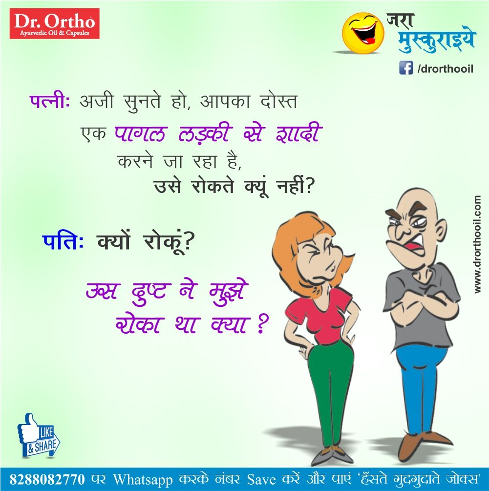 Best Jokes On Husband Wife Relatable Post Funny Sms Jokes Funny Jokes In Hindi