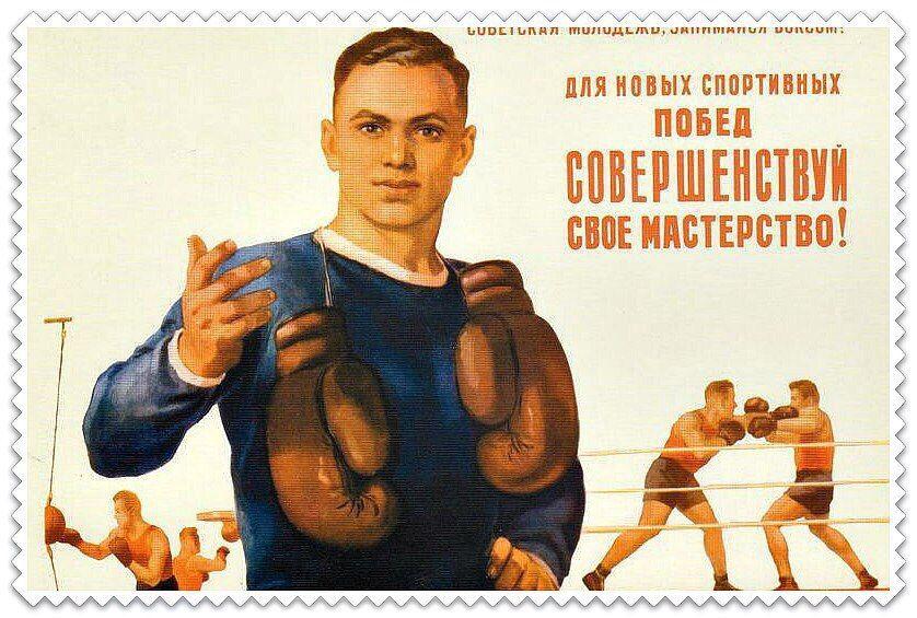 Советские открытки с днем рождения мужчине боксеру, февраля корпоративная