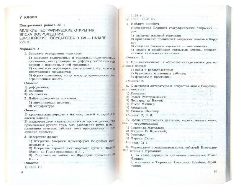 Тесты по биологии гекалюк 8 класс скачать аб