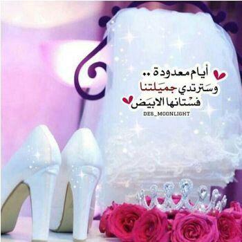 Pin By Lȇnă Iyǟđ On ابنة عمي Wedding Cards Wedding Shots Wedding Gifts