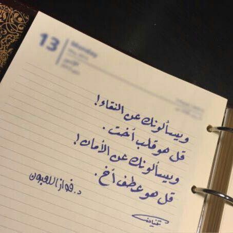Pin By Sara Hamza On منوعات Arabic Tattoo Quotes Photo Quotes Tattoo Quotes