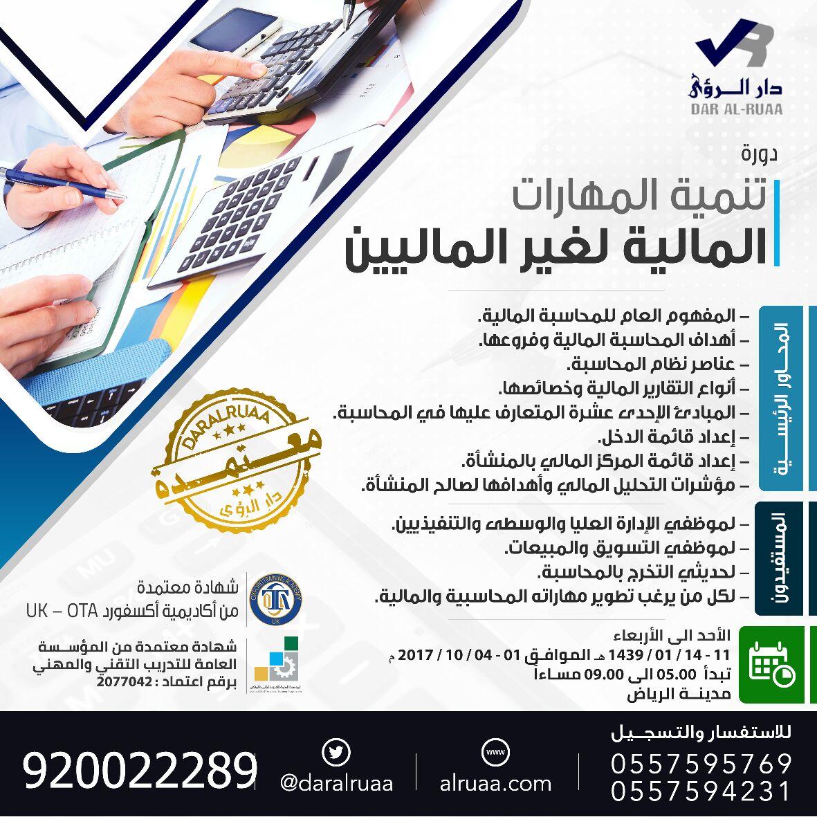 دورة المالية لغير الماليين بالرياض لمدة 4 أيام في 1 أكتوبر للتواصل 0557595769 0557594231 تدريب دورات الرياض المالية لغير الماليين Map Cro