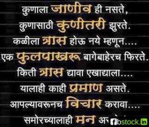 kunala janiv hi naste | Marathi | Relationship quotes