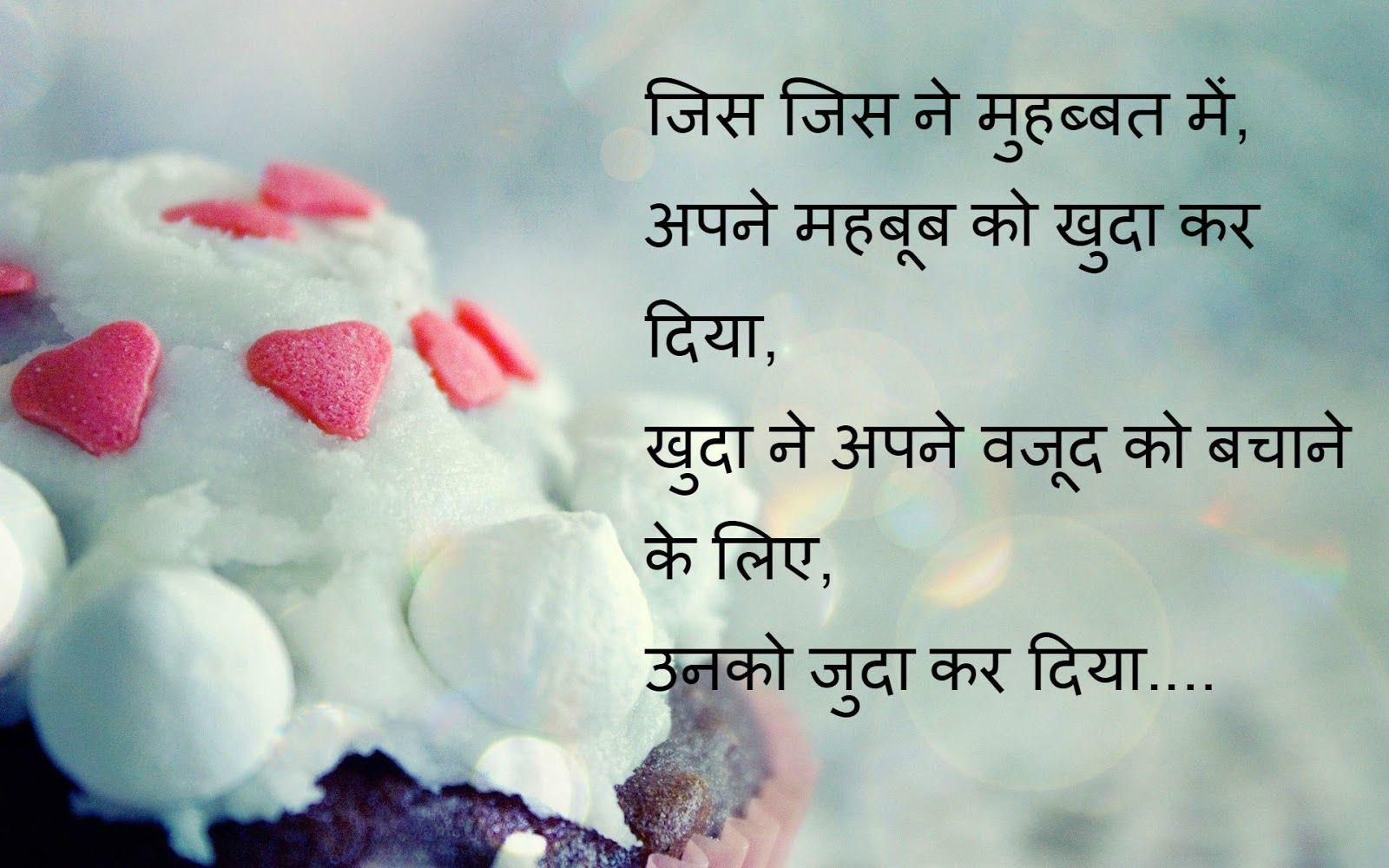 Good Wallpaper Love Hindi - 9d07a1d69d1b15fbecf855f5202a8c4d  Photograph_44893.jpg