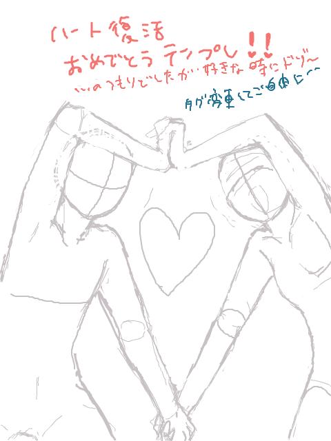 江戸モンさんの手書きブログ 2人でハート テンプレ 手書きブログではインストール不要のドローツールを多数用意 すべて無料でご利用頂けます テンプレ 絵のポーズ スケッチのテクニック