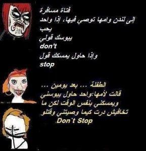 صور نكت جزائرية 2014 صور نكت مضحكة جزائرية حلوة 2015 صور صور 2015 و خلفيات 2015 Arabic Funny Funny Joke Quote Funny Picture Jokes