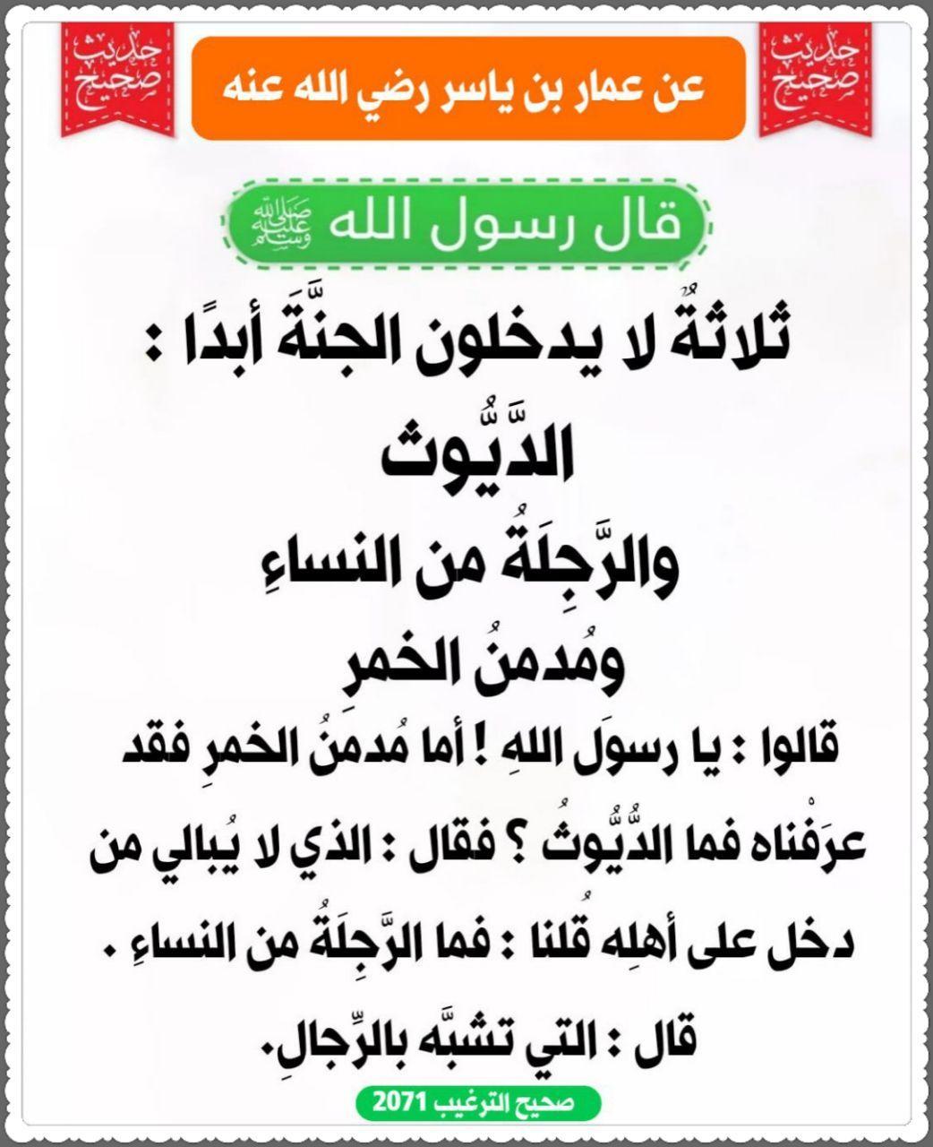 حديث صحيح Quotes Hadith Ramadan