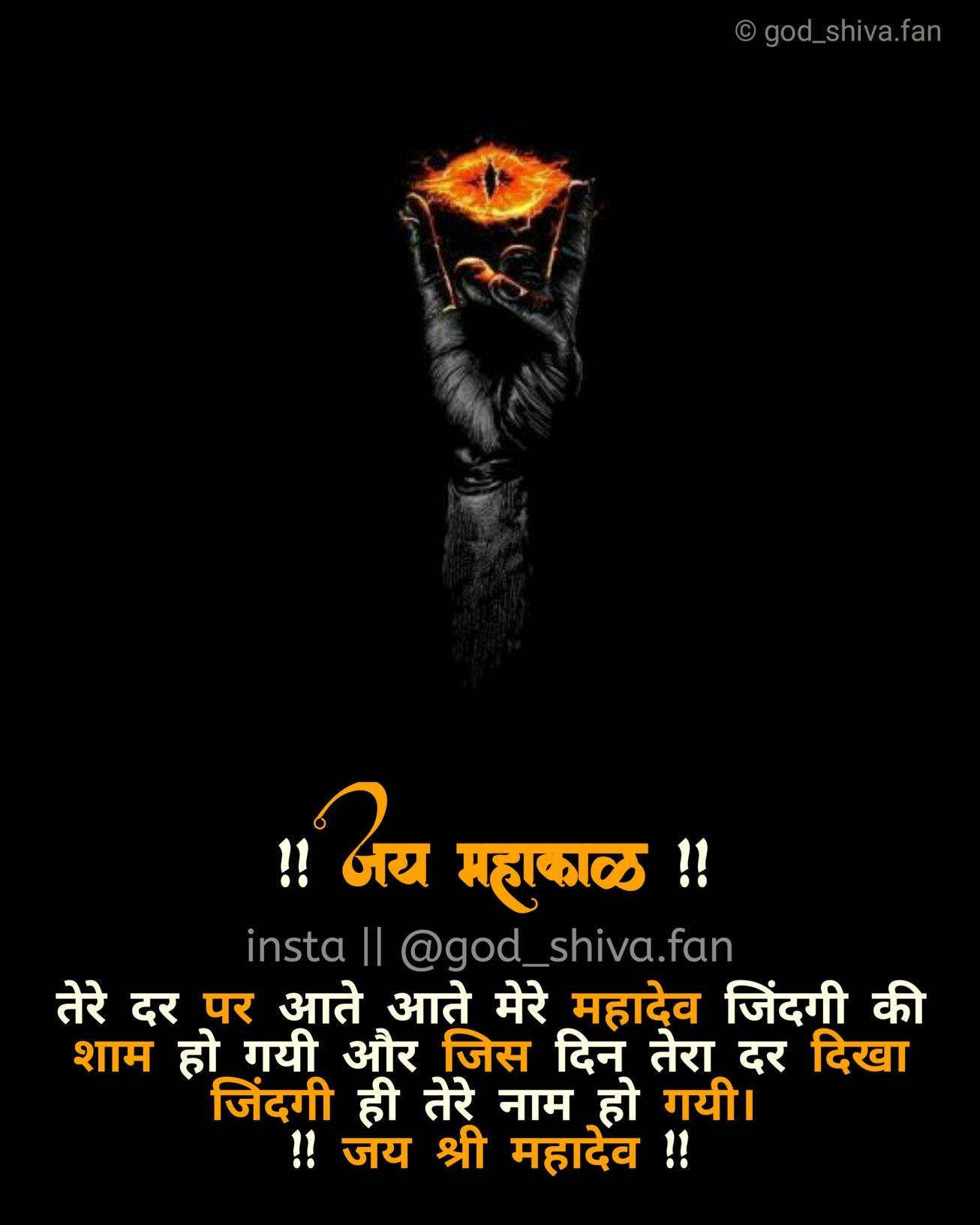 Best Mahadev Hindi Qoutes Download Photos Of Lord Shiva 640 x 480
