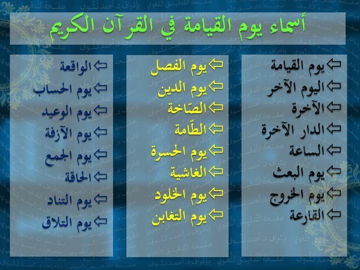 اسماء يوم القيامة في القران Mind Map Quotes Arabic Quotes