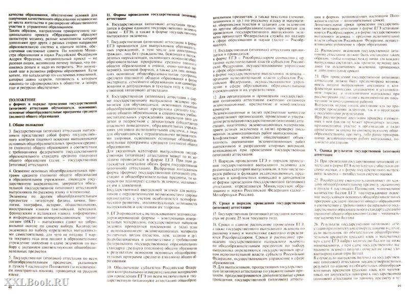 Русский язык 5 класса 9 издание мнемозина