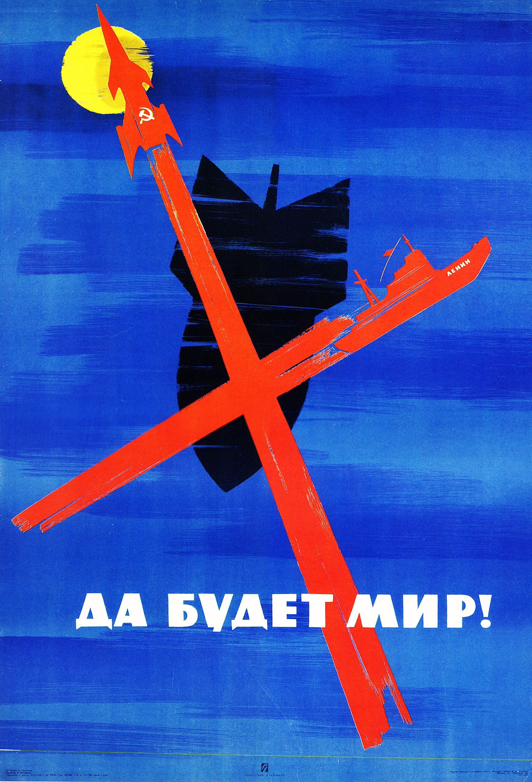 Soviet space program propaganda poster 16