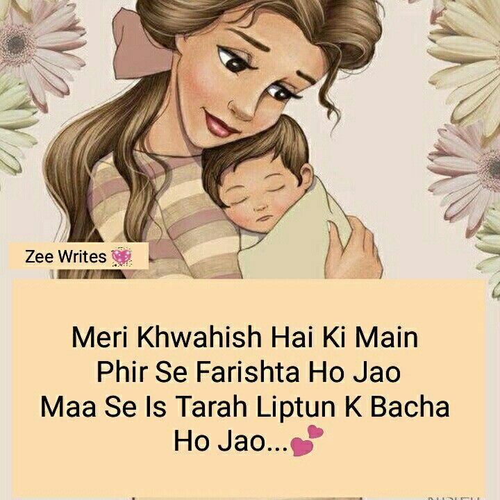 Pin By Zakir Hussain On Sher O Shayari Pinterest Love U Mom