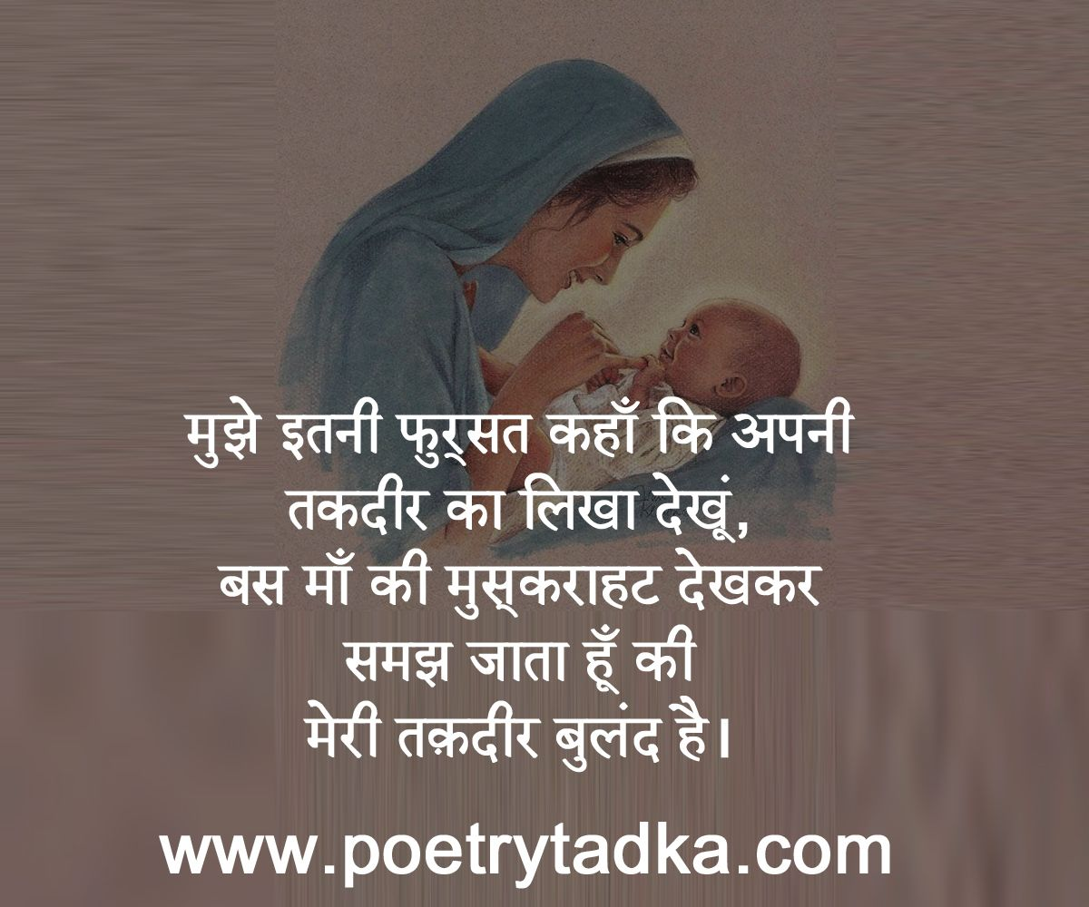 My Destiny Mother Day Quotes In Hindi Khazana Pinterest Hindi