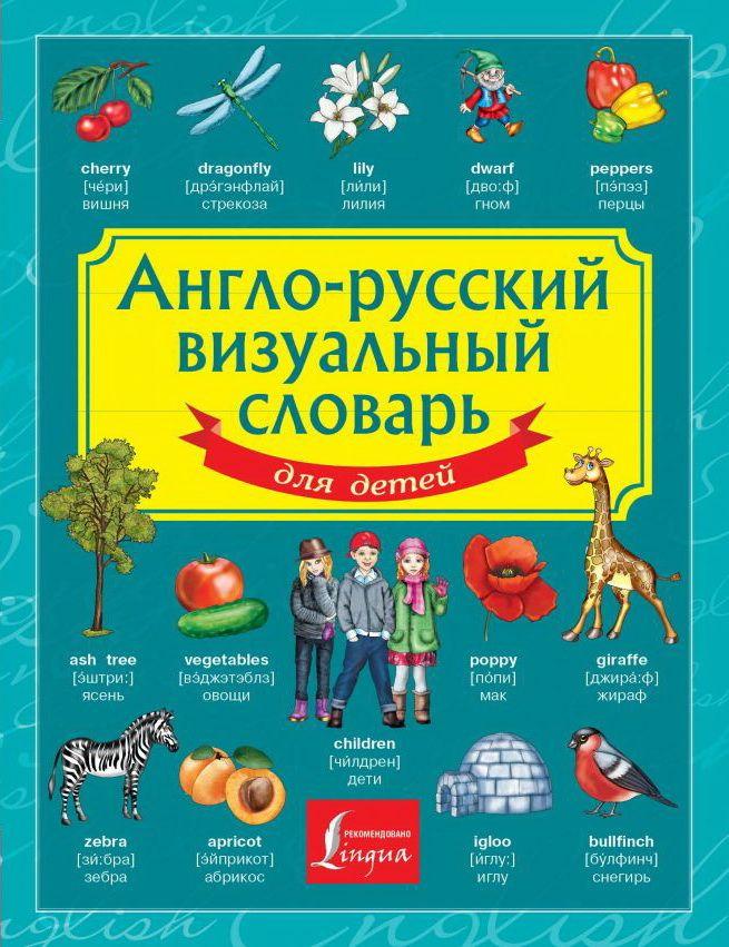англо русский словарь для детей в картинках