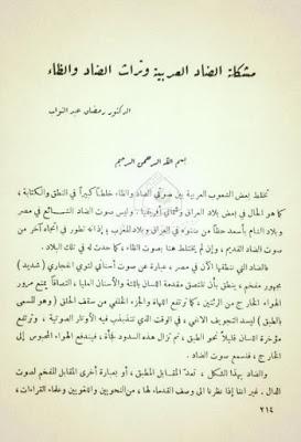 مشكلة الضاد العربية وتراث الضاد والظاء رمضان عبد التواب Pdf Calligraphy