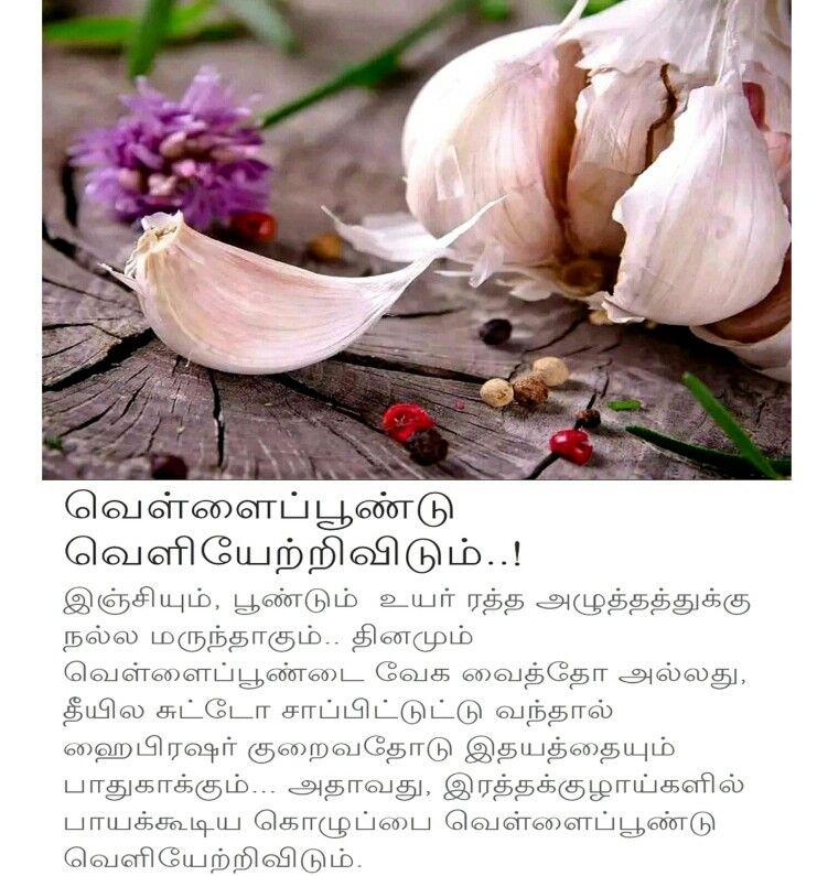 Pin by Vasu, Chittoor on Tamil, Vasu, Chittoor Fruit