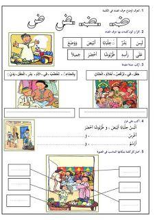 كراسة رااائعة جدا لتعليم القراءة والكتابة للسنة الأولى من دوله المغرب الشقيقة موارد المعلم Learning Arabic Teach Arabic Arabic Lessons