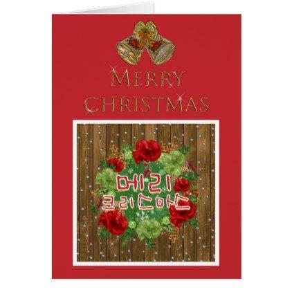 Korea korean christmas owl card korea korean christmas owl card christmas cards merry xmas family party m4hsunfo