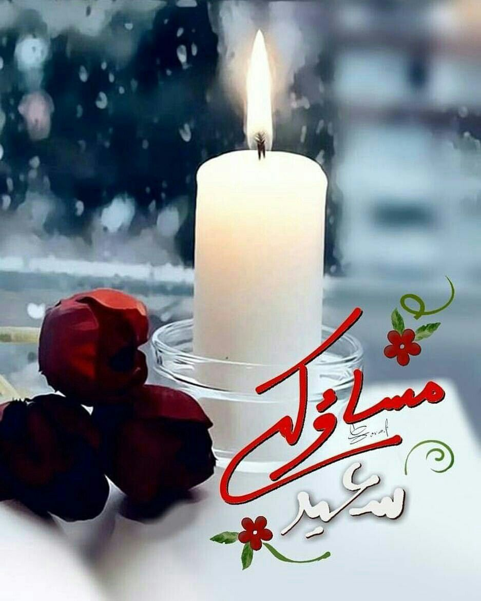 مسائكم سعيد أحبتي Good Evening Greetings Good Night Love Images Evening Greetings