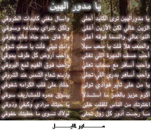 قصيدة صاحب السمو الملكي الأمير خالد الفيصل يا مدور الهين Words