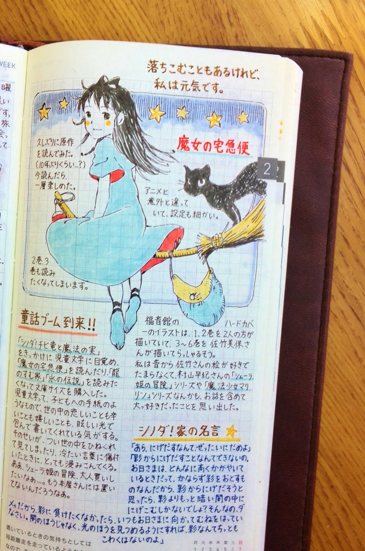 Kiki Delivery Service 可愛い字 アートジャーナル かわいい手帳