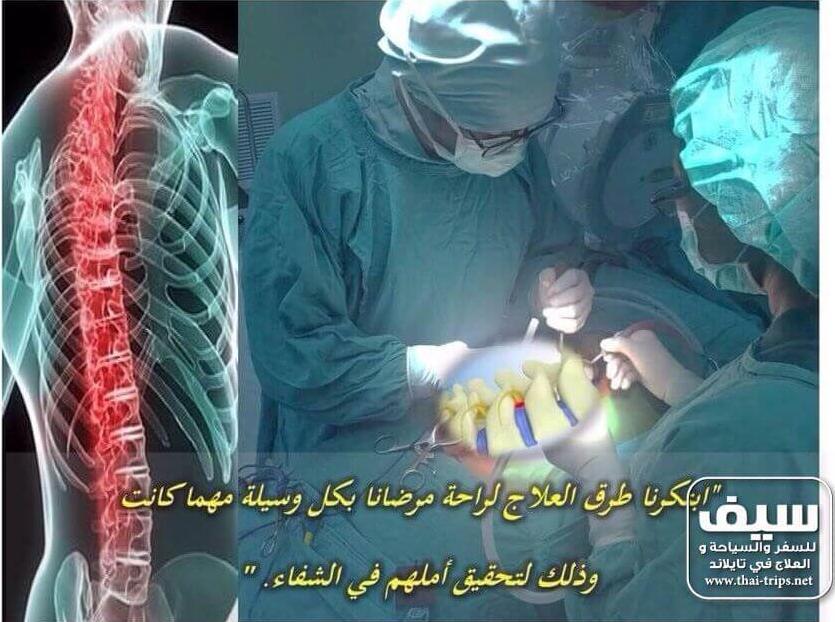 علاج الديسك بالليزر وبدون جراحة في أفضل مستشفيات تايلاند وبإشراف أشهر الأطباء