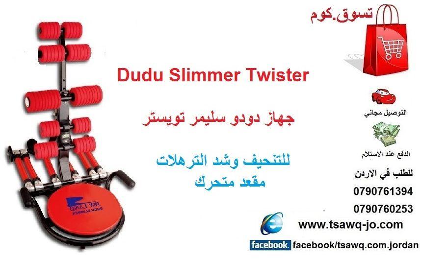 جهاز دودو سليمر تويستر للتنحيف وشد ترهلات الجسم مقعد متحرك السعر 60 دينار Jbl Speaker Jbl Speaker