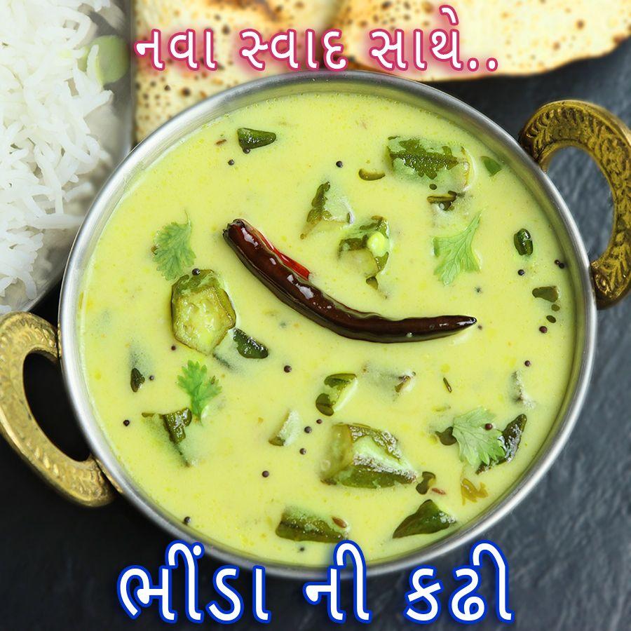 Bhindi Kadhi Recipe Gujarati Bhinda Na Kadhi How To Make Bhinda Kadhi Nehas Cook Book Recipe In 2020 Recipes Curry Dal Recipe Sour Taste