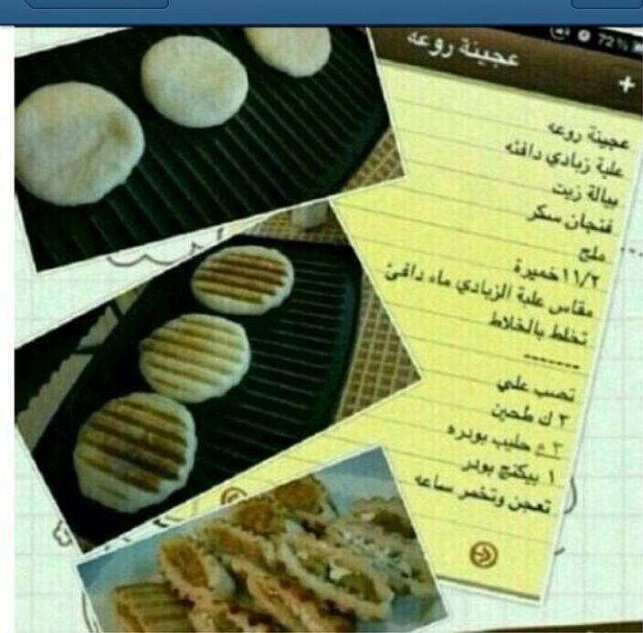عجينه روعه Cooking Recipes Desserts Food Videos Desserts Arabic Food