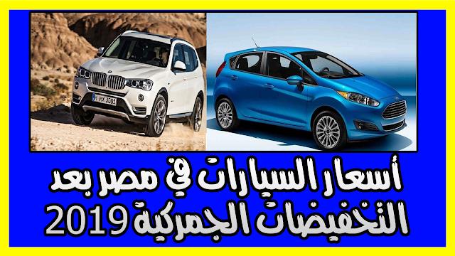 أسعار السيارات في مصر بعد التخفيضات الجمركية 2019 Bmw X2
