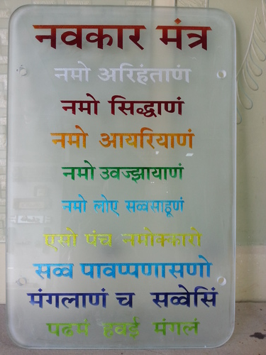 Image Result For Mantras On Pooja Room Door: Image Result For Navkar Mantra On Glass