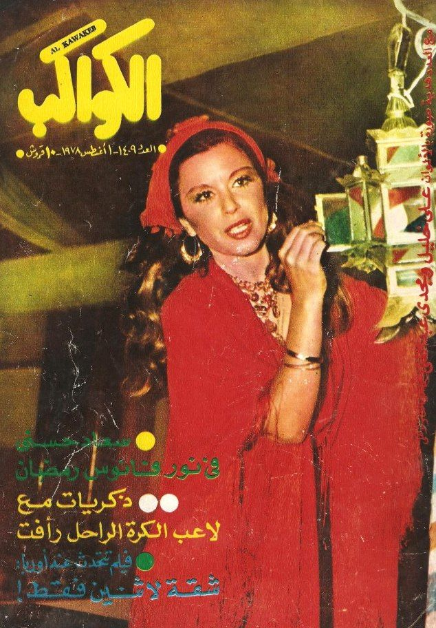 Pic 11 Egyptian Movies Photo Sessions Art