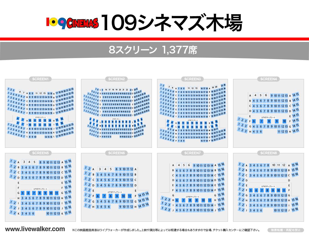 シネマ 木場 109