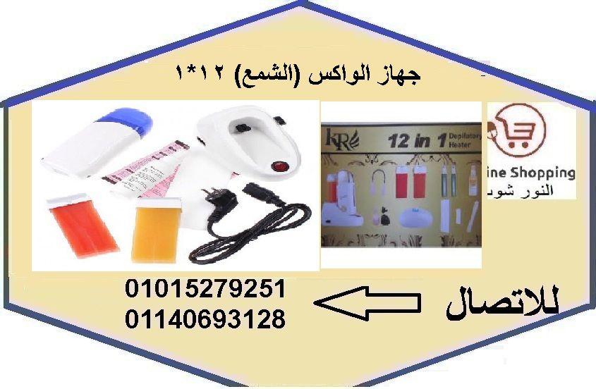 Kr Depilatory Heater 12 In 1جهاز الواكس الشمع 12 1 Ill Shopping