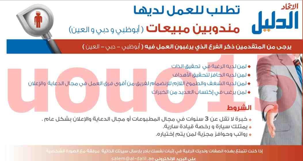 وظائف جريدة دليل الاتحاد الاماراتية Shopping