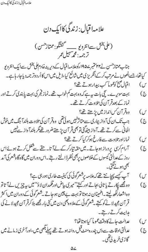 Iqbal novel essay writing