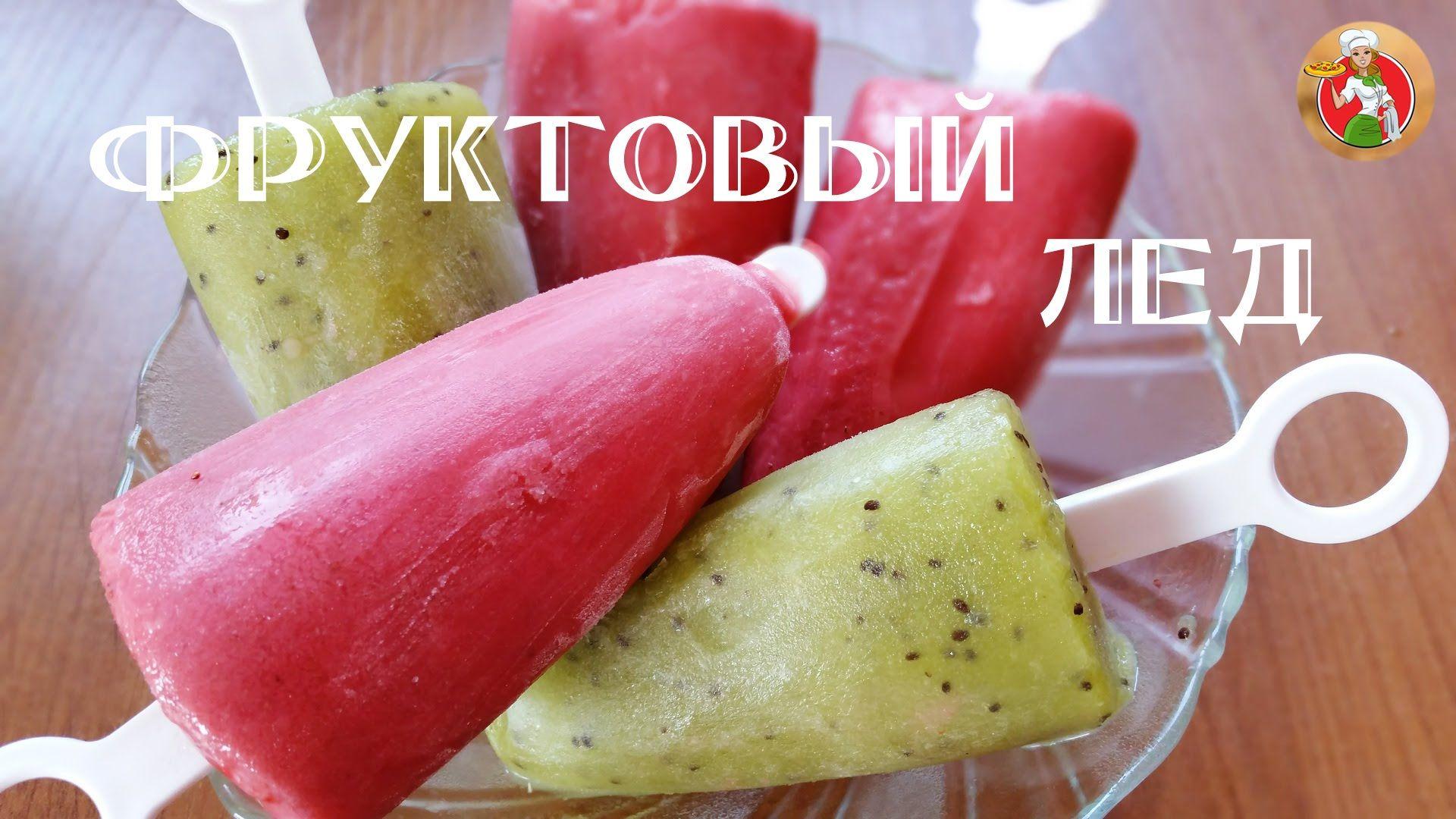 Как приготовит фруктовый лед в домашних условиях 559