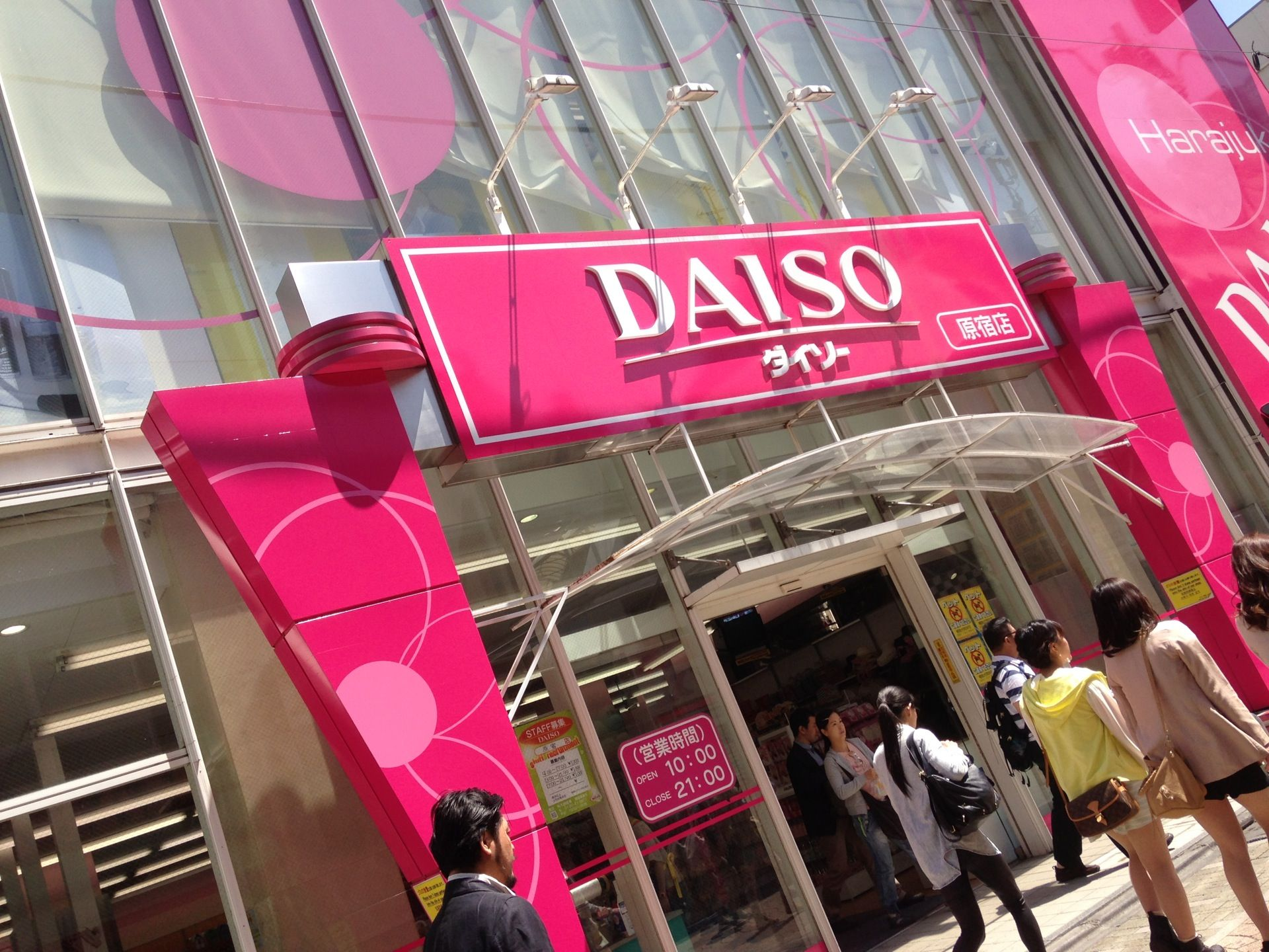 ダイソー 原宿店 in 渋谷区, 東京都 Discount store Daiso, Japan travel
