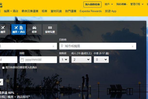Expedia Discount Code Hong Kong Promo codes, Expedia