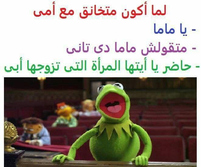 186 Best Comics Images Arabic Funny Arabic Jokes Funny Arabic