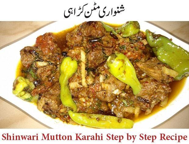 How To Make Shinwari Mutton Karahi 08 Steps With Pictures Desi