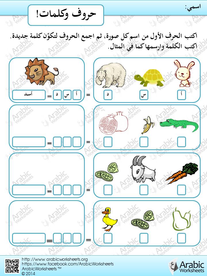 Arabic Letters Sounds - Vocab