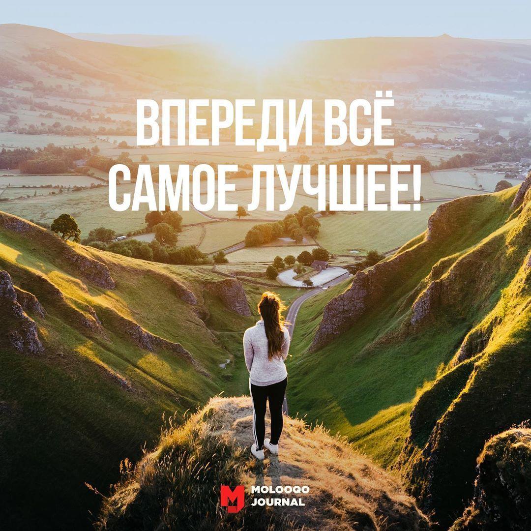 Впереди все самое лучшее! Главное верьте! #мотивация # ...