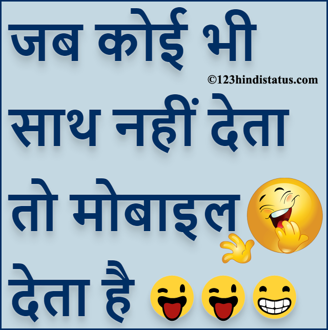 Funny Status Funny Status Jokes In Hindi Hindi Quotes