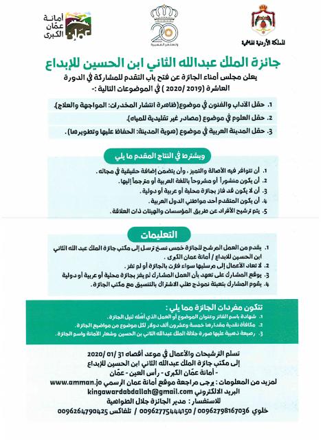 م أحمد سويلم جائزة الملك عبد الله الثاني بن الحسين للابداع Blog Post Blog Posts